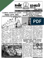 Vithagan Malar 2nd Issue