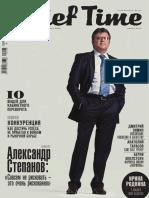 Журнал Chief Time, август 2013 год