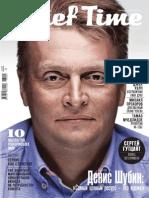 Журнал Chief Time, июль 2013 год