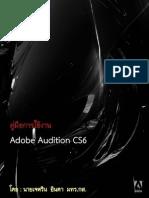 คู่มือการใช้งาน Adobe Audition CS6 โดย เจตริน อินดา
