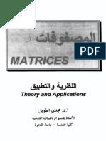 المصفوفات النظرية والتطبيق د.الطويل.pdf