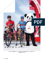 Panda Photo in Outside Magazine Chinese Edition