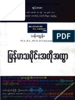 DrThanHtun_MyanmarHistoryBriefs
