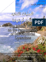 The Islamic Ruling On The Permissibility Of Self-Sacrificial Operations Suicide Or Martyrdom