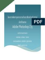 การใช้งาน Adobe Photoshop CS5