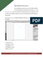 คู่มือการใช้งานโปรแกรม Adobe Illustrator