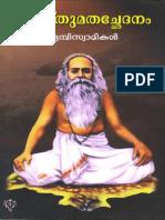 kristhumatha-chedanam