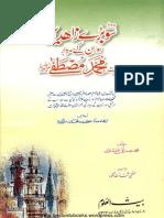 100 Bare Zahedeen by Muhammad Siddiq Al Manshavi