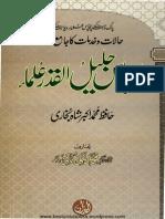 50 Jalil Ul Qadar Ulama by Hafiz M Akbar Bukhari