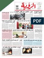 Alroya Newspaper 26-12-2013