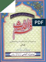 Faham Ul Hadeeth Volume 001