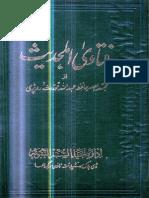 Fataawa Ahl e Hadees 1