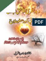 Pashto Badnazri o Ishq e Majazi Ka Ilaj