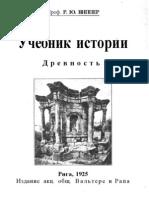 Istoria_1_chast_Drevnost(1925)(Vipper)