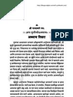 Bhagavad Gita Marathi - Adhyay 03