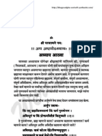 Bhagavad Gita Marathi - Adhyay 08
