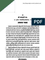 Bhagavad Gita Marathi - Adhyay 09