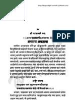 Bhagavad Gita Marathi - Adhyay 11
