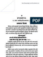 Bhagavad Gita Marathi - Adhyay 13