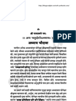 Bhagavad Gita Marathi - Adhyay 14