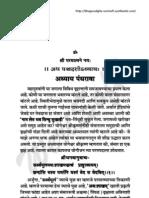 Bhagavad Gita Marathi - Adhyay 15