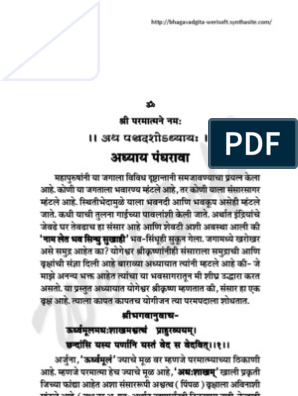 Bhagavad Gita Marathi - Adhyay 15   Hindu Deities   Theistic