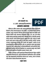 Bhagavad Gita Marathi - Adhyay 18