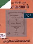 Sivagana Siddhar Supatasavasanam