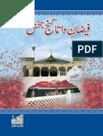 Faizan e Data Ganj Bakhsh (Urdu- فیضانِ داتا گنج بخش )