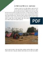 मुजफ्फरनगर के दंगा पीड़ितों के राहत शिविर का सच