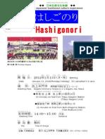 Hashigonori