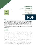 国連気候変動ワルシャワ会議(COP19・COP/MOP9)報告