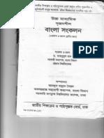 Hsc Bangla