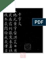 Thiên tự văn - Khải thư - Nhan Chân Khanh