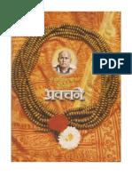 Shri Brahmachaitanya Gondavalekar Maharaj Pravachane Marathi