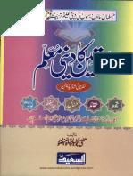 Khawateen Ka Dini Muallim by Mufti Abu Lubaba Shah Mansoor