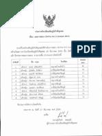 Cb Prem 1contest2014