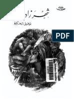 توفيق الحكيم - شهرزاد