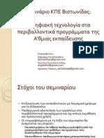 H ψηφιακή τεχνολογία στα περιβαλλοντικά προγράμματα-ΚΠΕ Βιστωνίδας-Αθμια