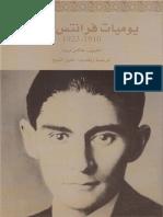 يوميات كافكا - تحرير ماكس برود - ترجمة خليل الشيخ