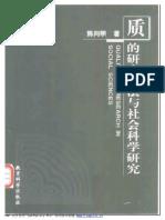 陈向明(2000) 质的研究方法与社会科学研究
