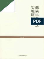 藏族宗教史之实地研究_李安宅