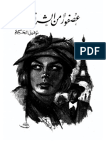 توفيق الحكيم..عصفور من الشرق - رواية