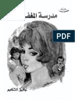 توفيق الحكيم..مدرسة المغفلين - قصص قصيرة