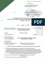 ПФХ+Терновской+ДС+