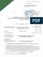 ПФХ+Терновской+дс+25,07,2012