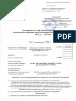 ПФХ+Терновской+дс+30,10,2012