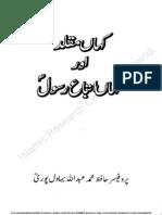 Kaha Moqalad Aur Kahan Itteba Rasol