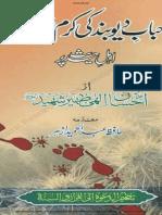 Ahbab e Dyoband Ki Karam Farmayaan Ahl e Hadees Pr_NoRestriction