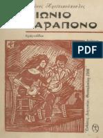 Ντίνος Χριστιανόπουλος - Το αιώνιο παράπονο